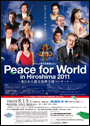 「Peace for World in Hiroshima 2011」
